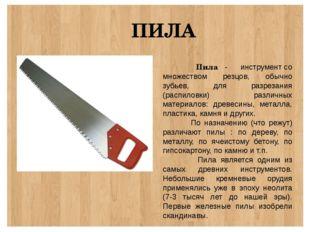 ПИЛА Пила - инструментсо множеством резцов, обычно зубьев, для разрезания (