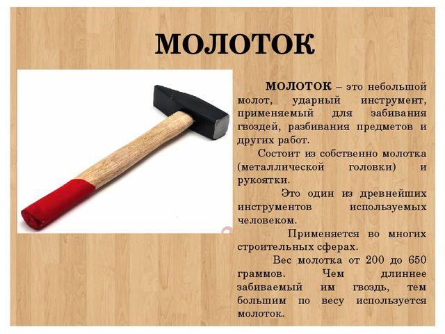 МОЛОТОК МОЛОТОК – это небольшой молот, ударный инструмент, применяемый для з...