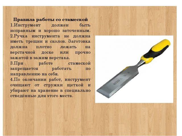 Правила работы со стамеской 1.Инструмент должен быть исправным и хорошо зато...