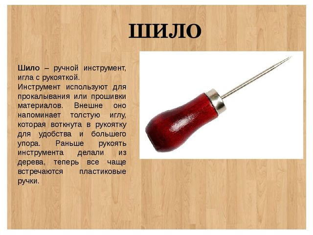 ШИЛО Шило – ручной инструмент, игла с рукояткой. Инструмент используют для п...