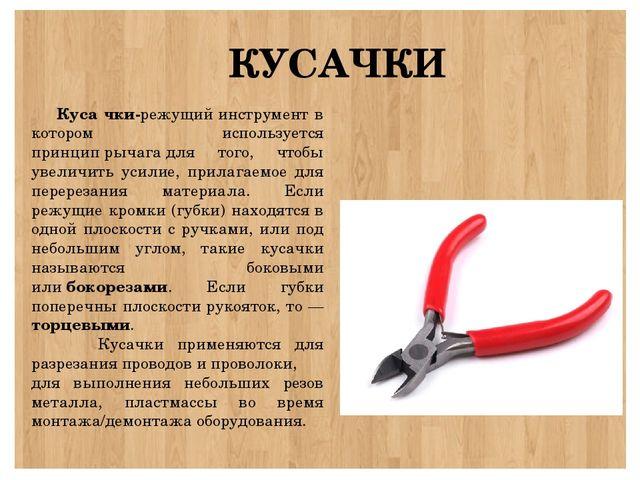 КУСАЧКИ Куса́чки-режущийинструмент в котором используется принципрычагадл...