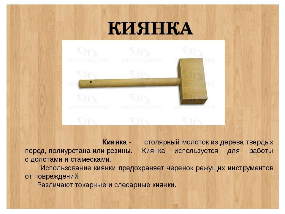 Киянка деревянная творческий проект