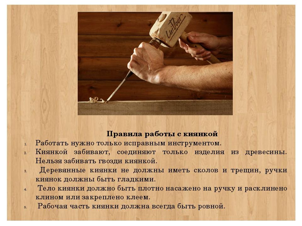 Правила работы с киянкой Работать нужно только исправным инструментом. Киянк...