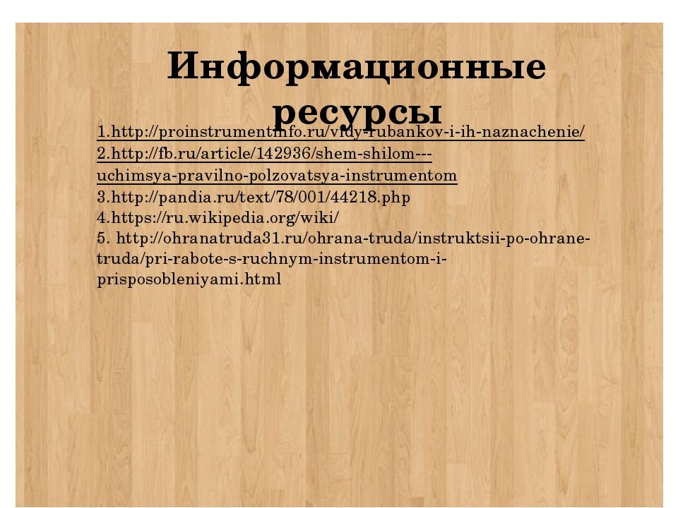 Информационные ресурсы 1.http://proinstrumentinfo.ru/vidy-rubankov-i-ih-nazn...