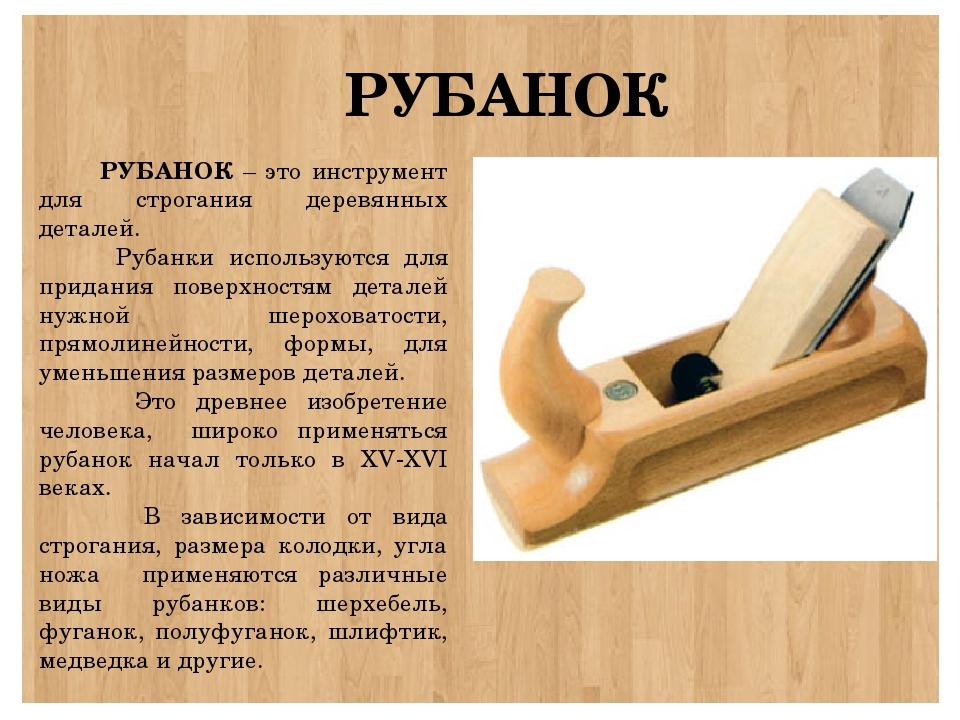 РУБАНОК РУБАНОК – это инструмент для строгания деревянных деталей. Рубанки и...