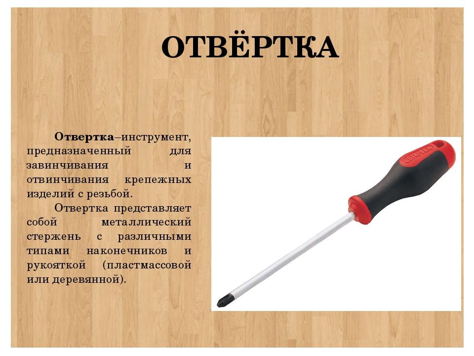 ОТВЁРТКА Отвертка–инструмент, предназначенный для завинчивания и отвинчивани...