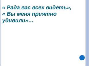 « Рада вас всех видеть», « Вы меня приятно удивили»… Е.В.Коротаева, автор пос
