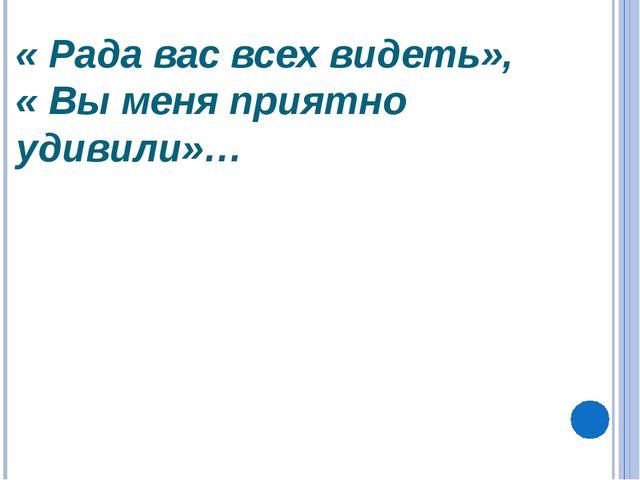 « Рада вас всех видеть», « Вы меня приятно удивили»… Е.В.Коротаева, автор пос...