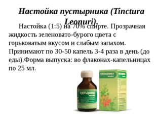 Настойка пустырника (Tinctura Leonuri). Настойка (1:5) на 70% спирте. Прозрач