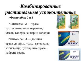 Комбинированные растительные успокоительные Фитоседан 2 и 3 Фитоседан 2 — тра