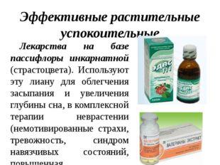 Эффективные растительные успокоительные Лекарства на базе пассифлоры инкарнат