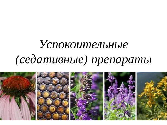 Успокоительные (седативные) препараты