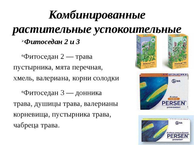 Комбинированные растительные успокоительные Фитоседан 2 и 3 Фитоседан 2 — тра...