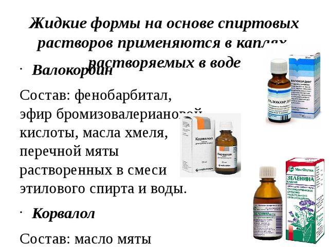 Жидкие формы на основе спиртовых растворов применяются в каплях, растворяемых...