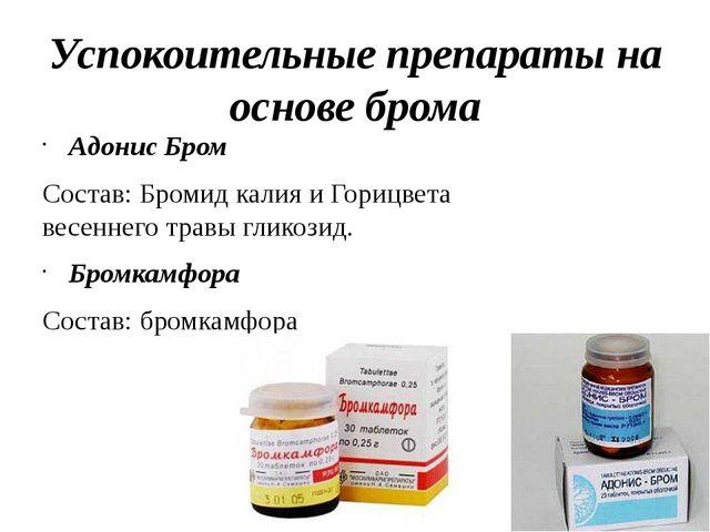 Успокоительные препараты на основе брома Адонис Бром Состав: Бромид калия и Г...