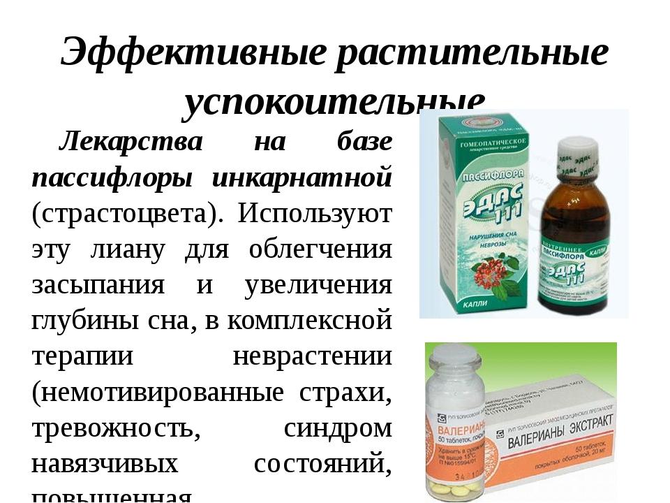 Эффективные растительные успокоительные Лекарства на базе пассифлоры инкарнат...