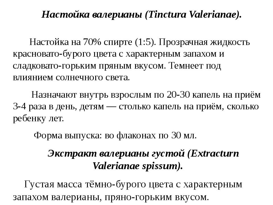 Настойка валерианы (Tinctura Valerianae). Настойка на 70% спирте (1:5). Прозр...