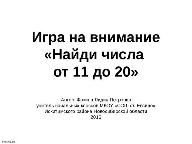 Игра на внимание «Найди числа от 11 до 20» Автор: Фокина Лидия Петровна учите...