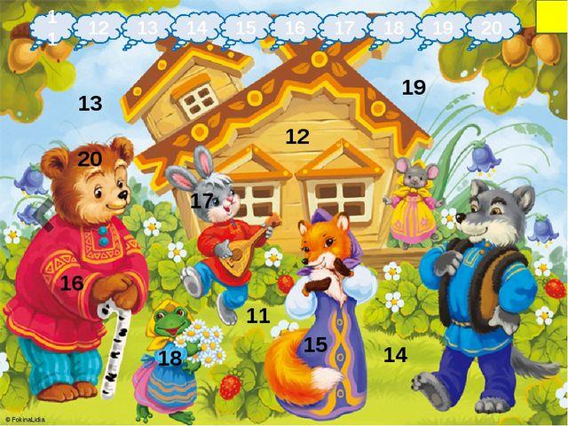 11 12 13 14 15 16 17 18 19 20 11 12 13 14 15 16 17 18 19 20 © FokinaLidia