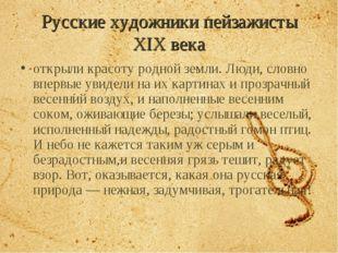 Русские художники пейзажисты XIX века открыли красоту родной земли. Люди, сло