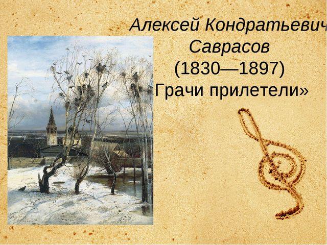 Алексей Кондратьевич Саврасов (1830—1897) «Грачи прилетели»