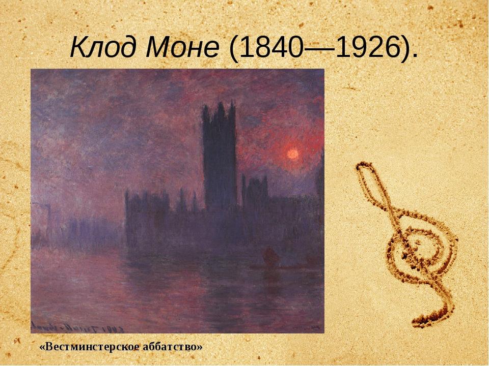 Клод Моне (1840—1926). «Вестминстерское аббатство»