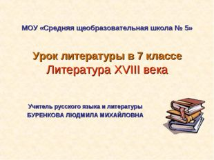 МОУ «Средняя щеобразовательная школа № 5» Урок литературы в 7 классе Литерату