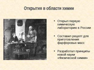 Открыл первую химическую лабораторию в России Составил рецепт для приготовлен