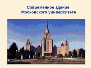 Современное здание Московского университета