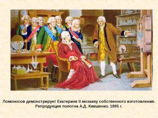 Ломоносов демонстрирует Екатерине II мозаику собственного изготовления. Репро