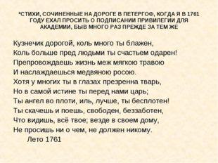 *СТИХИ, СОЧИНЕННЫЕ НА ДОРОГЕ В ПЕТЕРГОФ, КОГДА Я В 1761 ГОДУ ЕХАЛ ПРОСИТЬ О П