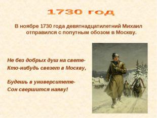 В ноябре 1730 года девятнадцатилетний Михаил отправился с попутным обозом в М
