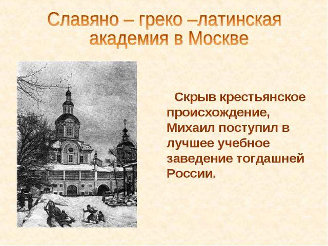 Скрыв крестьянское происхождение, Михаил поступил в лучшее учебное заведение...