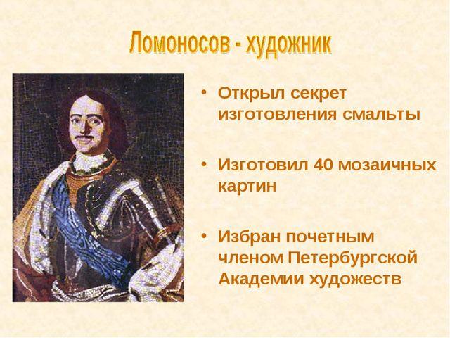 Открыл секрет изготовления смальты Изготовил 40 мозаичных картин Избран почет...
