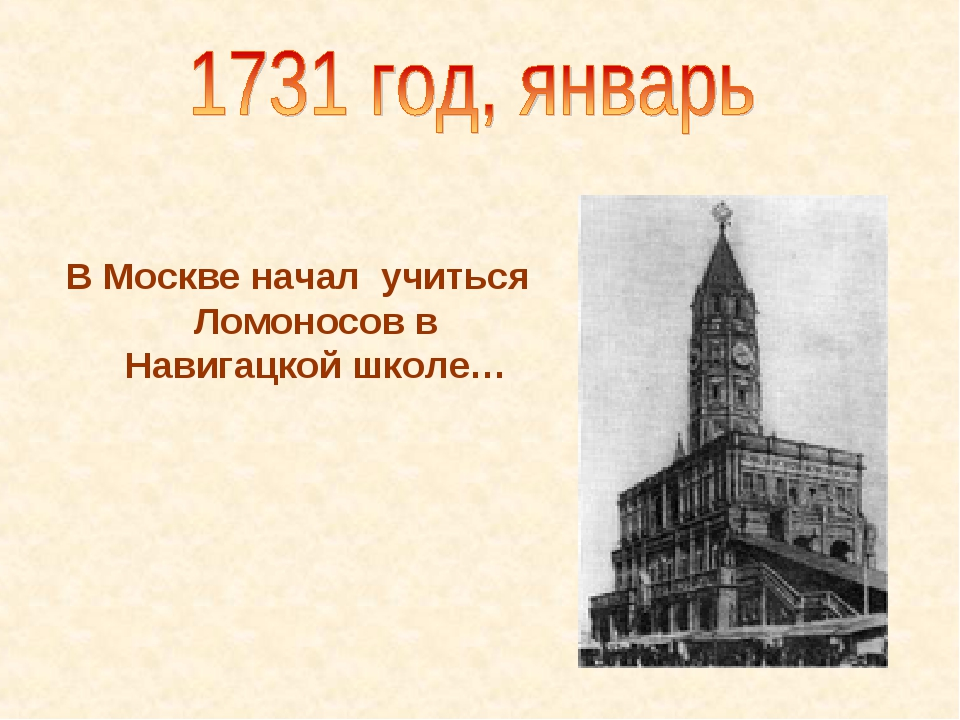 В Москве начал учиться Ломоносов в Навигацкой школе…