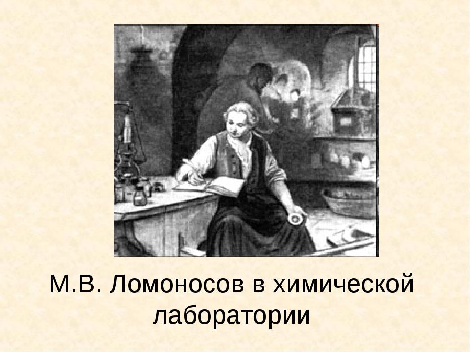 М.В. Ломоносов в химической лаборатории