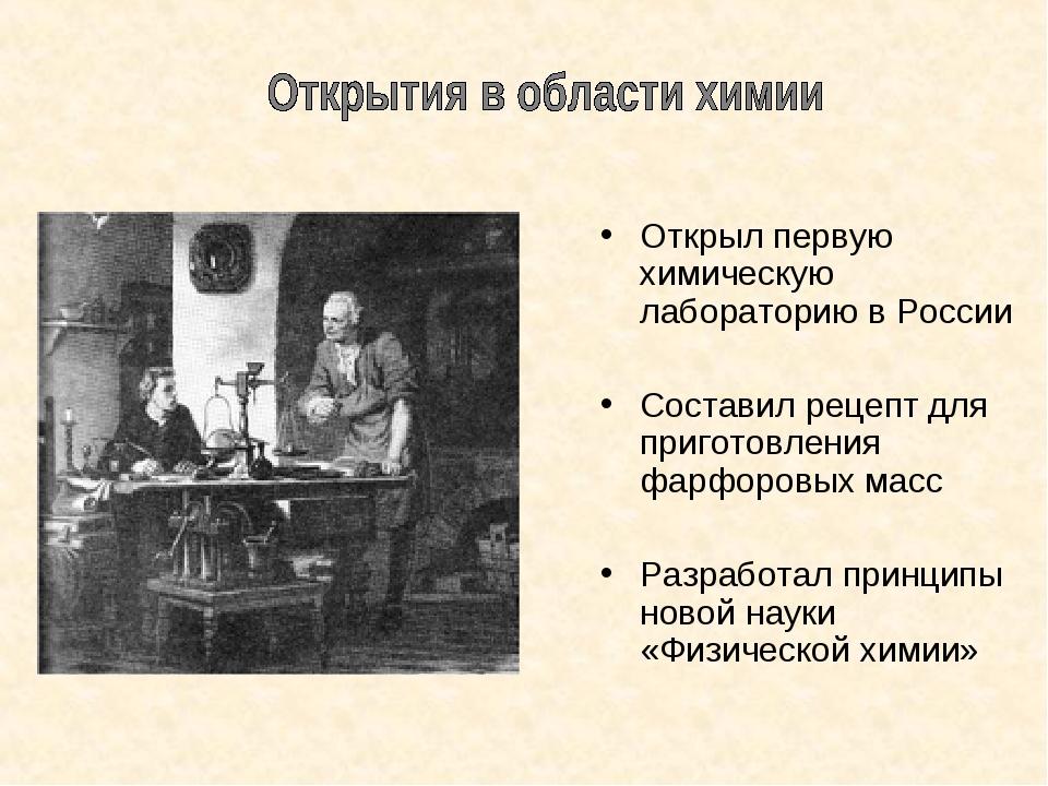 Открыл первую химическую лабораторию в России Составил рецепт для приготовлен...