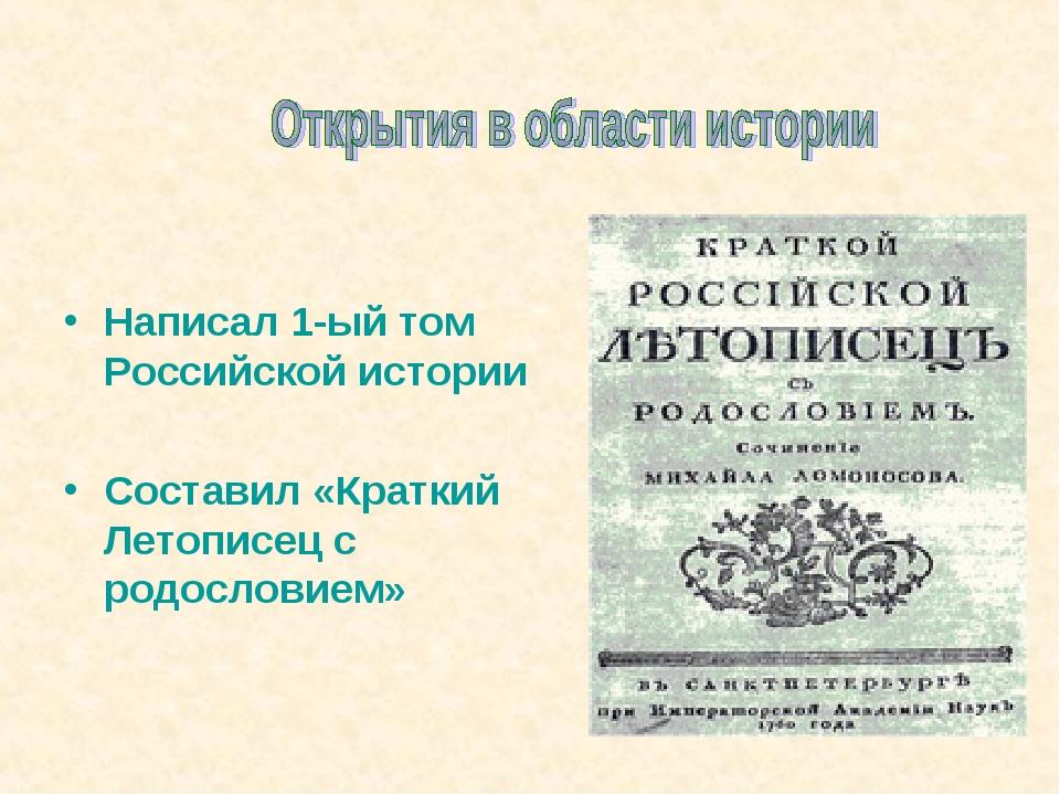 Написал 1-ый том Российской истории Составил «Краткий Летописец с родословием»