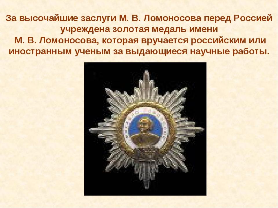 За высочайшие заслуги М. В. Ломоносова перед Россией учреждена золотая медаль...
