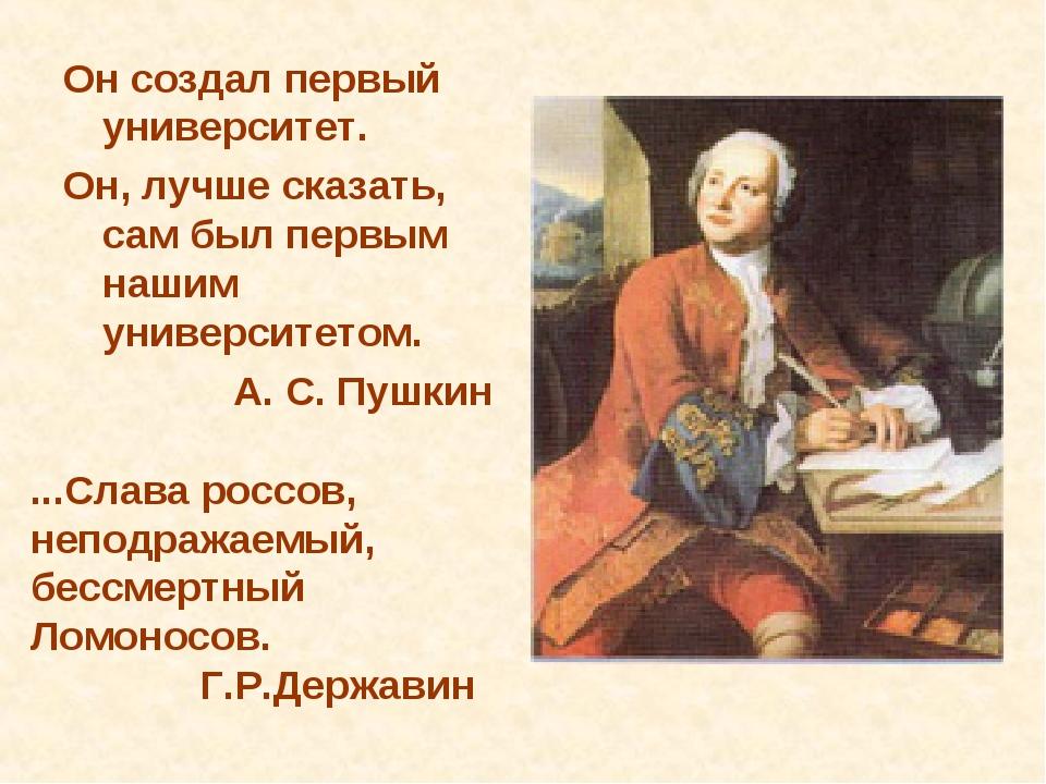 Он создал первый университет. Он, лучше сказать, сам был первым нашим универс...