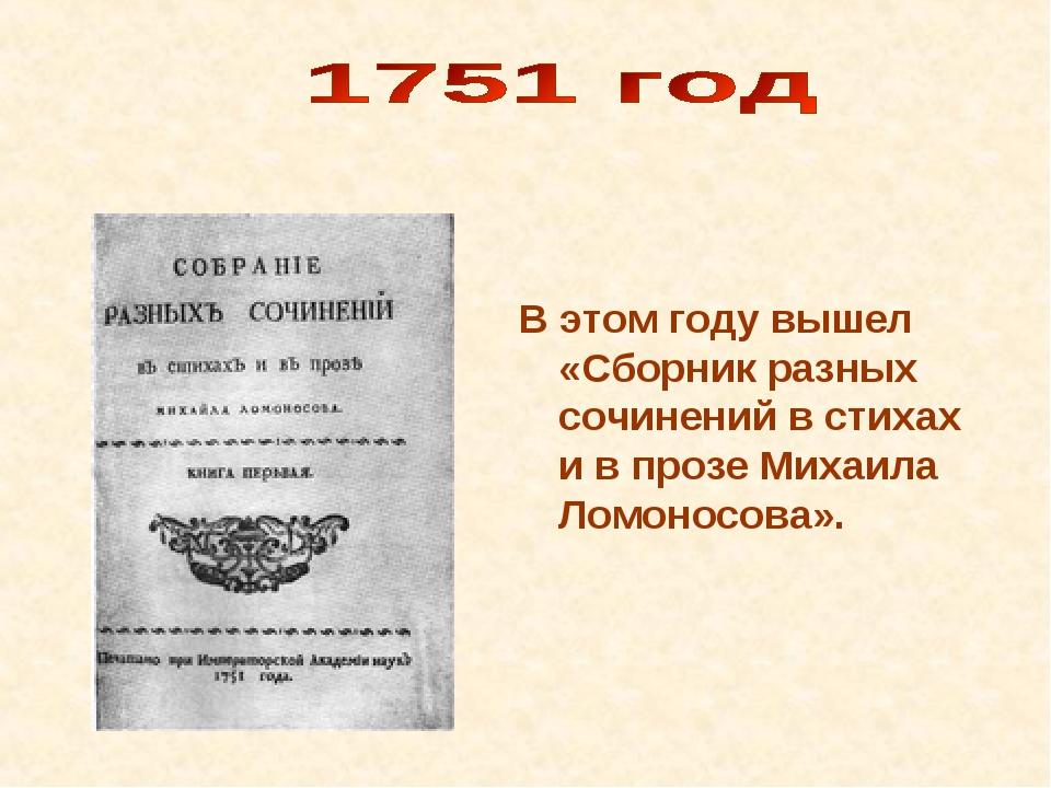 В этом году вышел «Сборник разных сочинений в стихах и в прозе Михаила Ломоно...