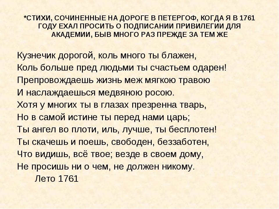 *СТИХИ, СОЧИНЕННЫЕ НА ДОРОГЕ В ПЕТЕРГОФ, КОГДА Я В 1761 ГОДУ ЕХАЛ ПРОСИТЬ О П...