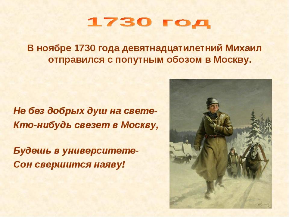 В ноябре 1730 года девятнадцатилетний Михаил отправился с попутным обозом в М...