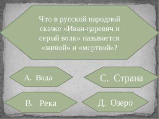 Что в русской народной сказке «Иван-царевич и серый волк» называется «живой»