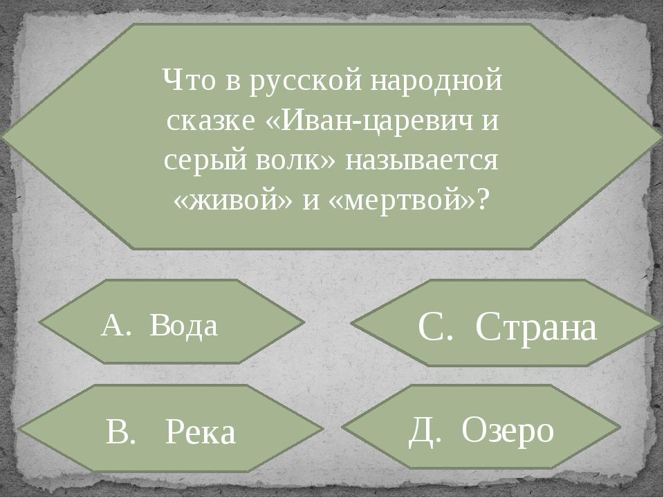 Что в русской народной сказке «Иван-царевич и серый волк» называется «живой»...