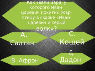 Как звали царя, у которого Иван-царевич похитил Жар-птицу в сказке «Иван-цар