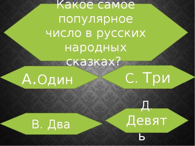 Какое самое популярное число в русских народных сказках? А.Один В. Два С. Тр...