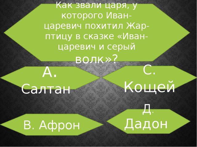 Как звали царя, у которого Иван-царевич похитил Жар-птицу в сказке «Иван-цар...