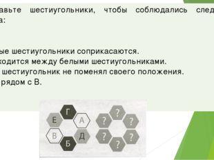 Переставьте шестиугольники, чтобы соблюдались следующие правила: 1) черные ше