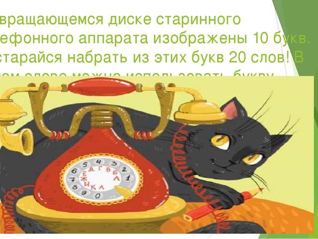 На вращающемся диске старинного телефонного аппарата изображены 10 букв. Пост...